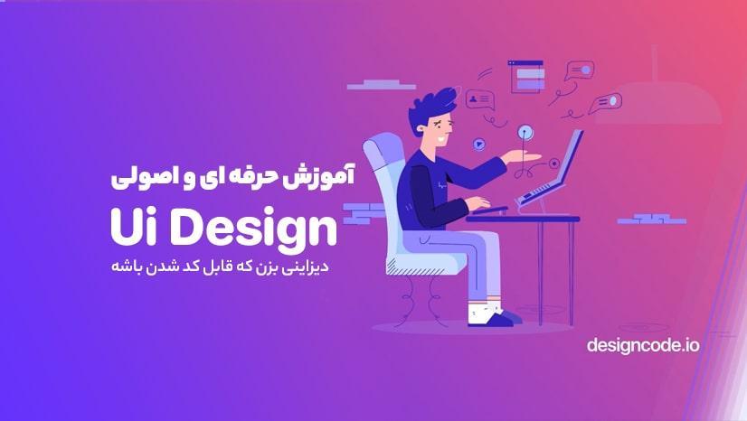 آموزش اصولی و حرفه ای Ui Design