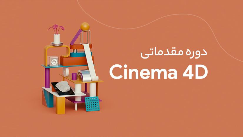 دوره مقدماتی Cinema 4D