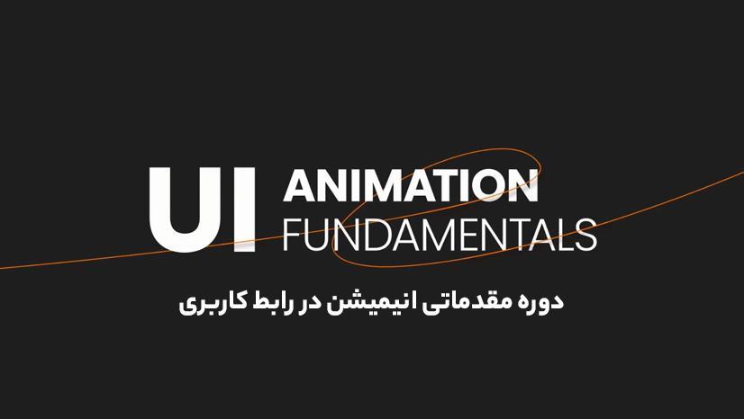 دوره مقدماتی Ui Animation در افتر افکت